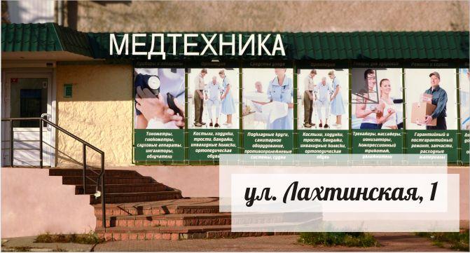 Магазин Медтехника-Сервис, Лахтинская 1